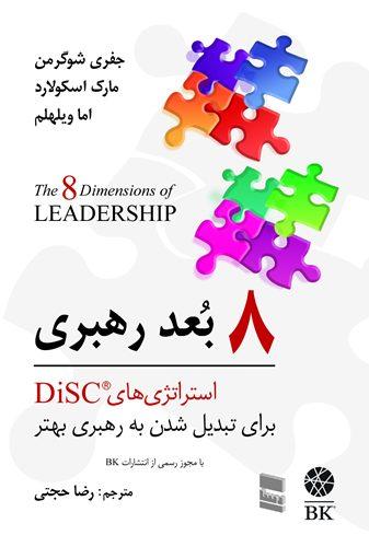 کتاب 8 بُعد رهبری- استراتژی های disc-رضا حجتی